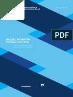 Индекс Развития России 2011/2012. Русская версия