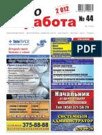Aviso-rabota (DN) - 44 /078/