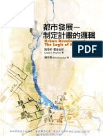 都市發展:制定計畫的邏輯 Urban Development:The Logic of Making Plans