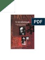 Ti Na Kanoume