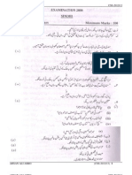 Sindhi Past Papers CSS 2000-2012