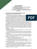 polynomosxedio_oct2012._aitiologiki