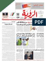 Alroya Newspaper 10-11-2012