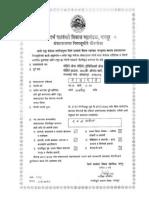 DMC Vidarbha Irrigation Registration Certificate