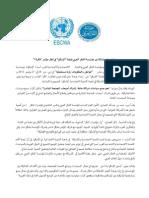 """ورشة عمل مشتركة بين مؤسّسة الفكر العربي ولجنة """"الإسكوا"""" في إطار مؤتمر """"فكر11"""""""