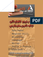 Echo of Islam - Jalal Ale Ahmad Special Issue