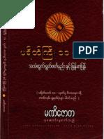 PaYateGyi-11-Thoat