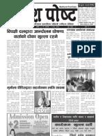 Madhesh Post 2069-07-26