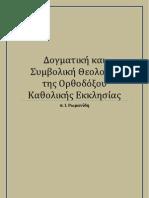 Δογματική και Συμβολική Θεολογία της Ορθοδόξου Καθολικής Εκκλησίας π. Ι. Ρωμανίδη