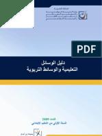 دليل الوسائل التعليمية والوسائط التربوية