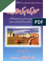 Sahaba Kiram ki Haqaniyat - صحابہ کرام کی حقانیت