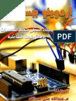 Simply Arduino - 9-10-2012