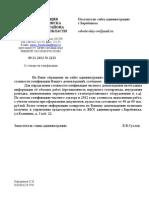 Соболевский газ
