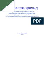 Публичный доклад  МБОУ СОШ №3 2011-2012 год