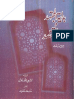 Badayat Al Mujtahed Wa Nahayat Al Muqtased