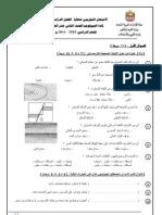 امتحان تجريبي للفصل الاول 2010- 2011