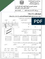 الامتحان التجريبي ف1 2011- 2012