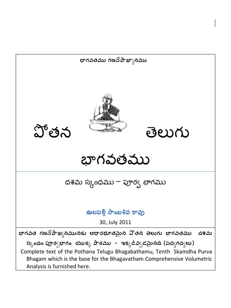 pothana font download