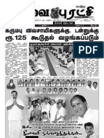 Puduvai Puratchi 17th Issue