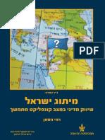 BRAND ISRAEL Research Paper (Short Hebrew Version)