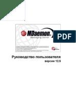 Mdaemon Ru
