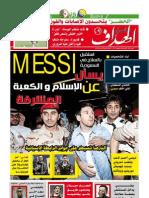 Elheddaf Int 14/10/2012