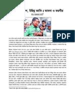 Strengthening Bangladesh Police