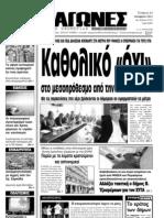 neoiagones_14.11.2012
