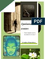Стефан Марковски - Среќата е глагол (извадок)