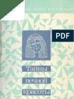 Крылов Г.В., Козакова Н.Ф. - Тайны вечной красоты - 1990