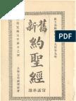 施約瑟 新譯 (1909) 舊新約聖經 - 官話 - (上帝版) Reference Bible OT-NT revised