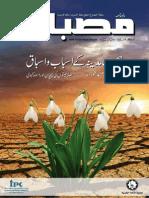 Misbah magazine, November 2012
