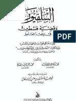 السلفيون وقضية فلسطين في واقعنا المعاصر لمشهور بن حسن آل سلمان أبوعبيدة