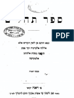 Sefer Tehilim en judeo-arabe