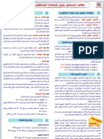Evaluation BAC 2012 - 2014 Guide CRIAO Rabat