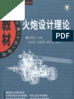 张相炎:火炮设计理论