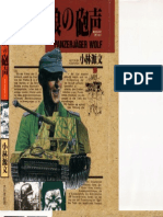 WWII 狼の砲声  Panzerjager - Kobayashi Motohumi 小林源文