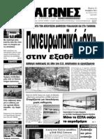 neoiagones_15.11.2012