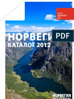 Norway (in russian)