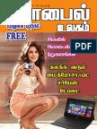 Mobile Ulagam November 2012