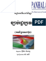 An Invitation to the Civil Code [Khmer Ver.]