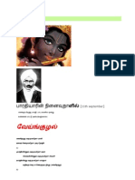 Tamil Bhajan Songs