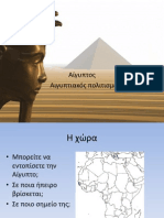 Presentation αιγυπτος