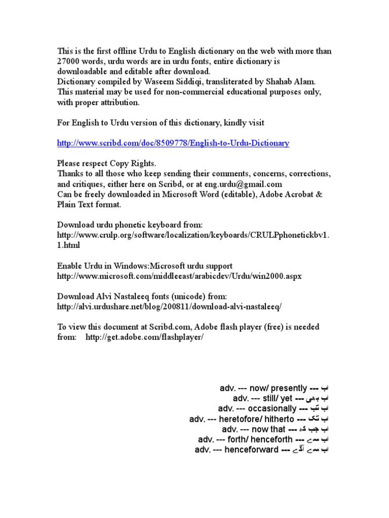 urdu to english dictionary urdu