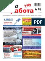 Aviso-rabota (DN) - 45 /079/