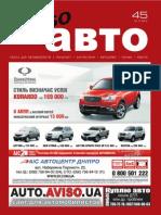 Aviso-auto (DN) - 45 /240/