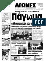 neoiagones_16.11.2012