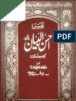 Tafseer Ahsan Ul Bayaan