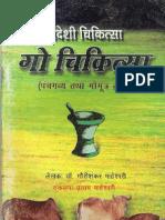 Rajiv Dixit Health Book | Ayurveda | Refrigerator