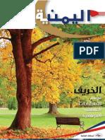 Yemenia magazine Oct-Dec 2012  مجلة اليمنية
